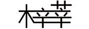 梓莘logo