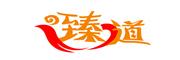 臻道logo