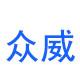 众威logo