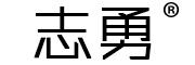 志勇(zhiyong)logo