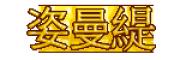 姿曼緹(zimanti)logo