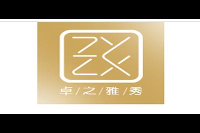 卓之雅秀logo