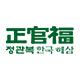 正官福logo