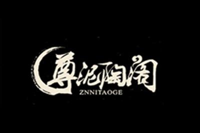 尊泥陶阁(ZNNITAOGE)logo