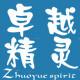 卓越精灵logo