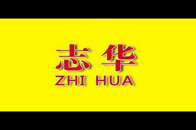 志华logo