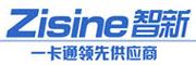 智新(zisine)logo
