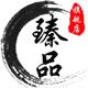 臻品乐器logo