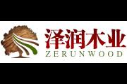 泽润木业(ZERUN)logo
