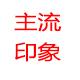 主流印象logo