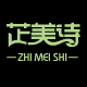 芷美诗logo
