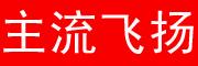 主流飞扬logo