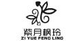 紫月枫玲(ZIYUEFENGLING)logo