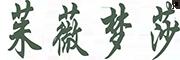 茱薇梦莎logo