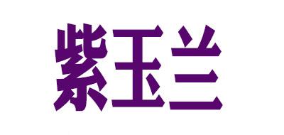 紫兰玉logo