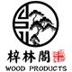 梓林阁logo