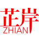 芷岸logo