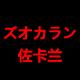 佐卡兰服饰logo