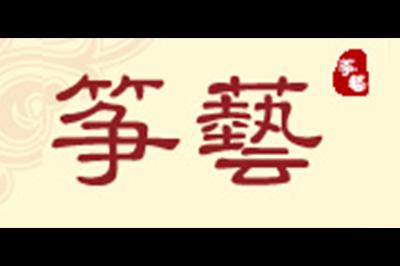 筝艺logo