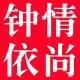 钟情依尚logo