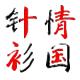 针情衫国女装logo