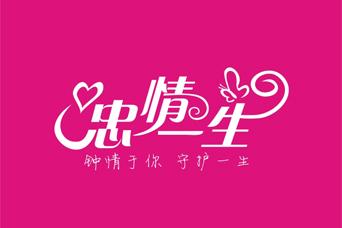 忠情一生logo