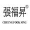 张福昇logo