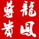 尊龙贵凤logo