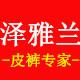 泽雅兰logo