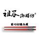 祖谷御膳坊logo