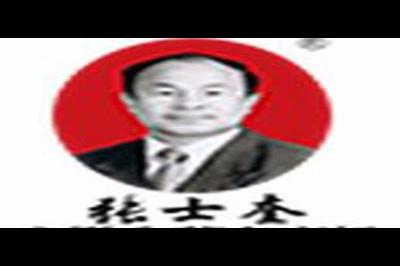 张士奎logo