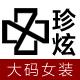 珍炫logo