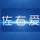 佐右爱logo