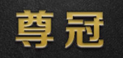 尊冠logo