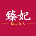 臻妃logo