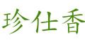珍仕香logo