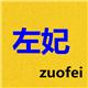 左妃logo