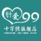 99十字绣(针爱)logo