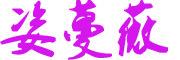 姿蔓薇logo