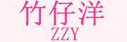 竹仔洋logo