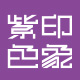 紫色印象logo