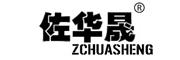佐华晟logo