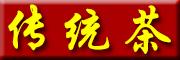 中闽八百里logo