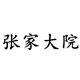 张家大院logo