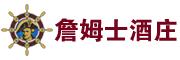 詹姆士酒庄logo