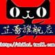 芷蕾logo