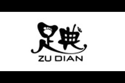 足典logo