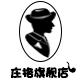 庄格logo
