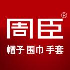 周臣logo
