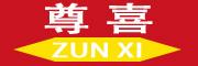 尊喜logo